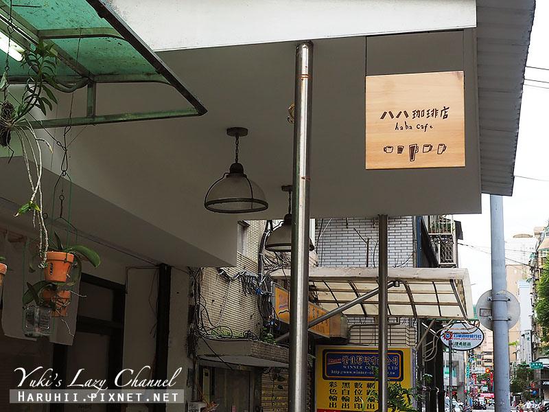Haha Cafeハハ珈琲咖啡店1