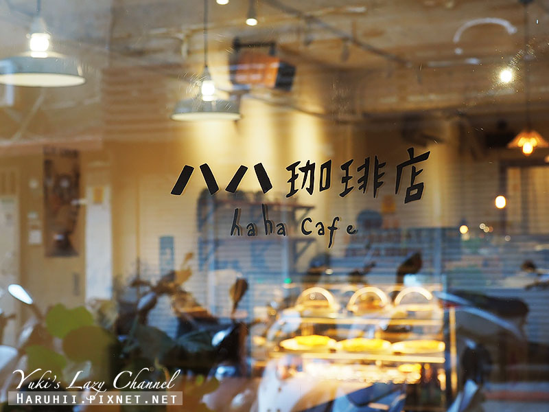 Haha Cafeハハ珈琲咖啡店2