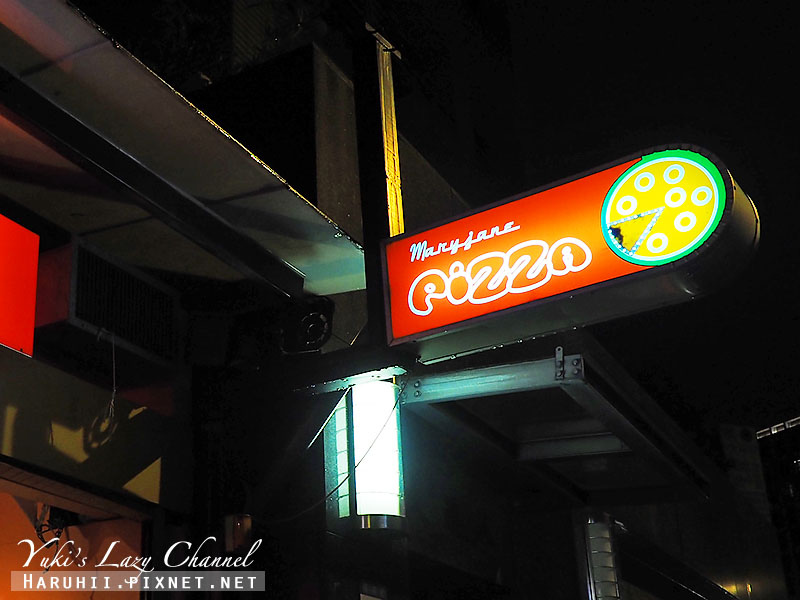 瑪莉珍披薩maryjanePizza3
