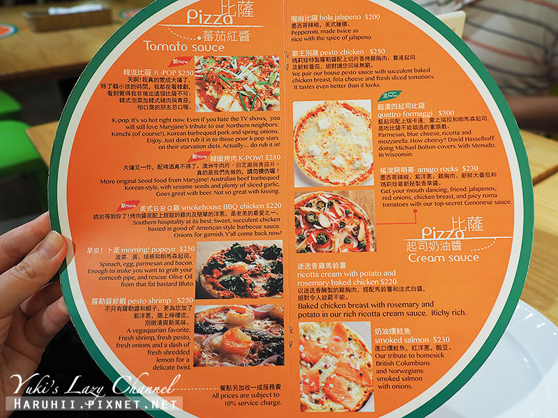 瑪莉珍披薩maryjanePizza6