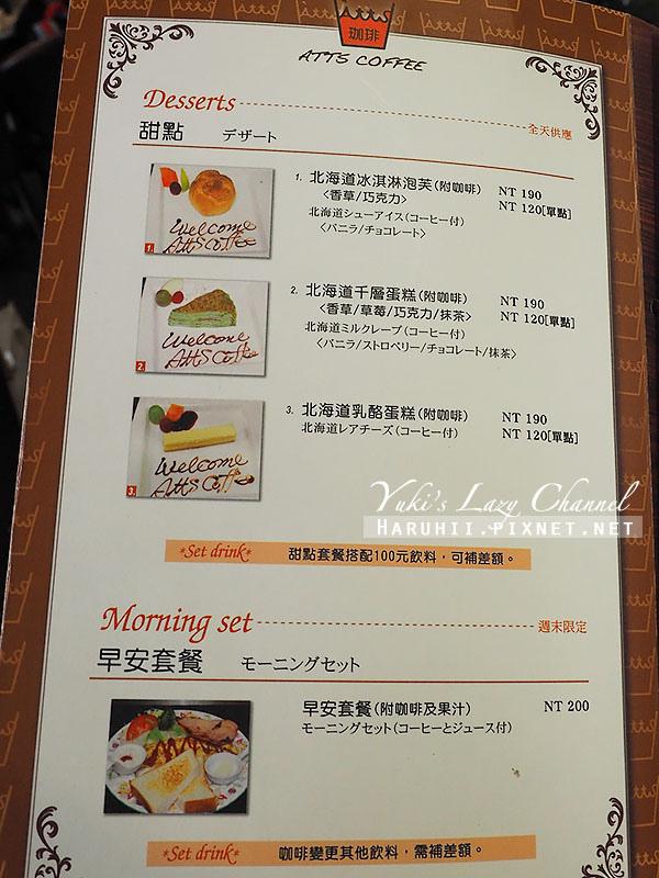 板橋ATTS COFFEE6