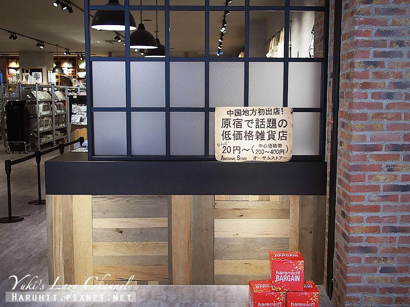 岡山購物AEON11