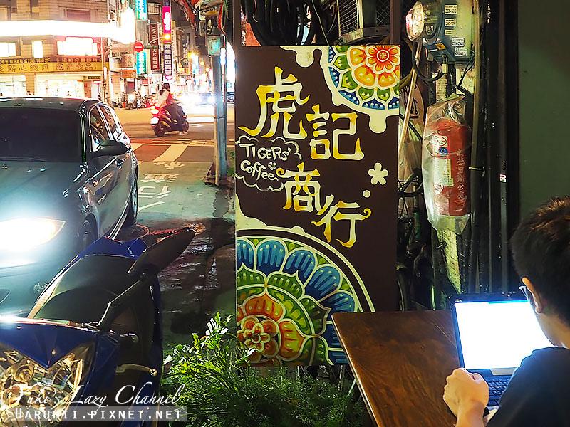 虎記商行咖啡3