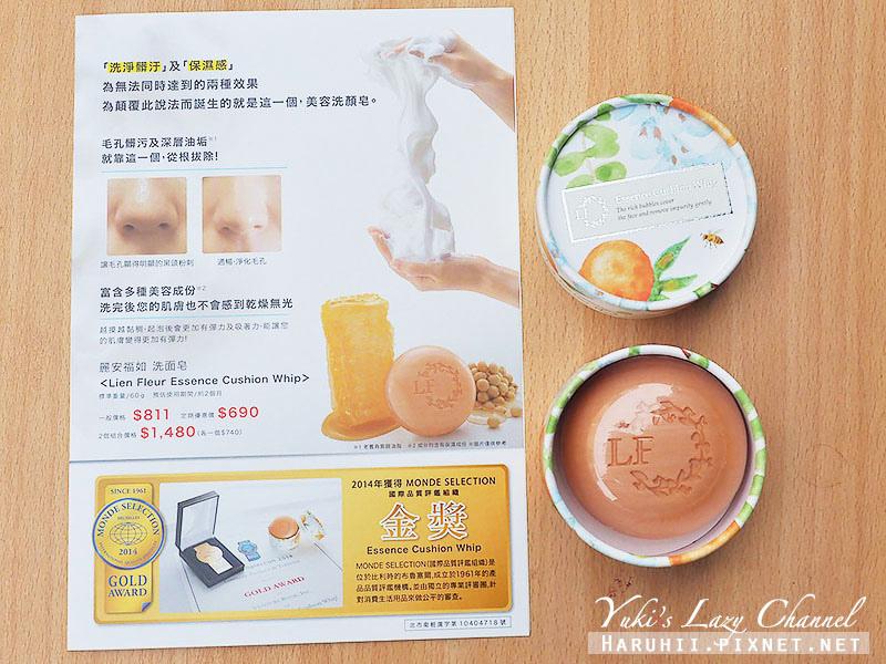 LienFleur洗顏皂10