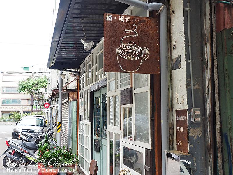 藝風巷ArtAlleyCafe1
