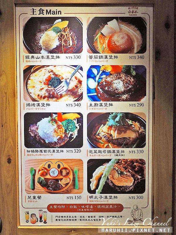 俺の漢堡排山本日式漢堡排1
