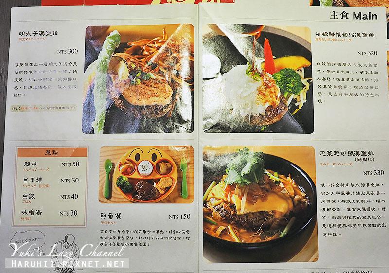 俺の漢堡排山本日式漢堡排4