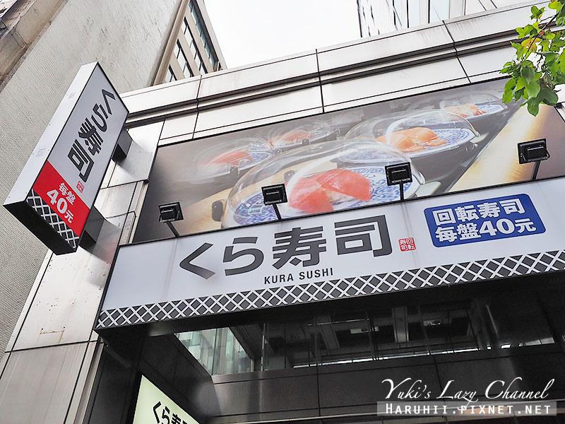 くら寿司藏壽司Kura Sushi