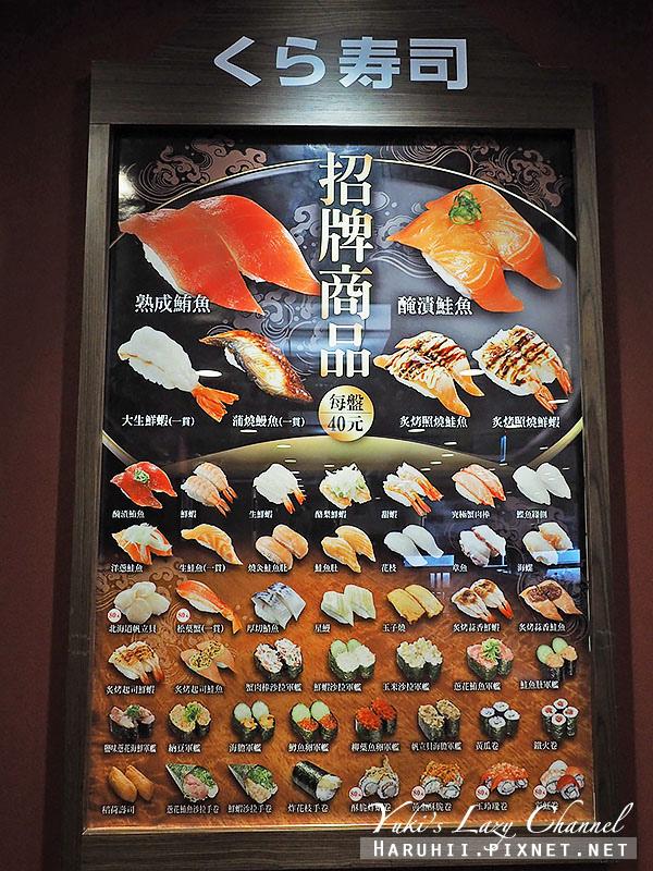 くら寿司藏壽司Kura Sushi4