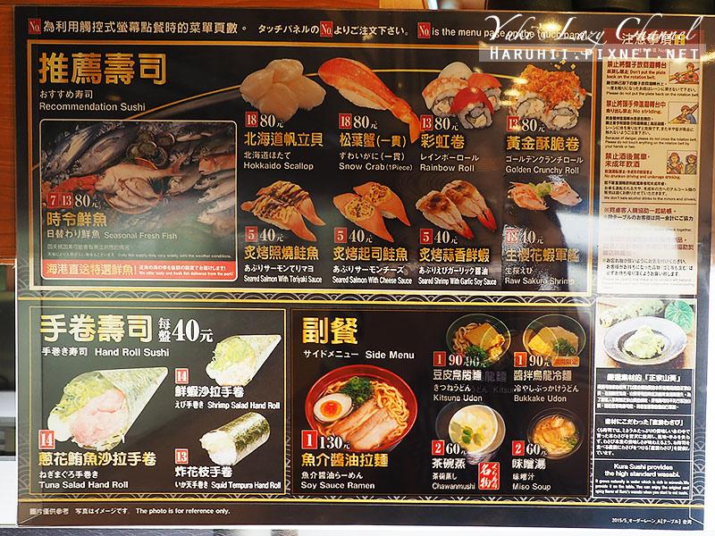 くら寿司藏壽司Kura Sushi28