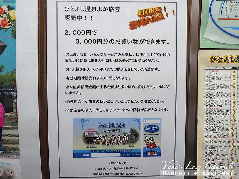 人吉住宿鍋屋本館溫泉旅館3