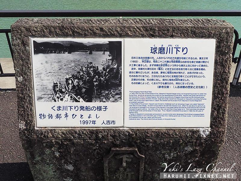 人吉球磨川泛舟遊船4