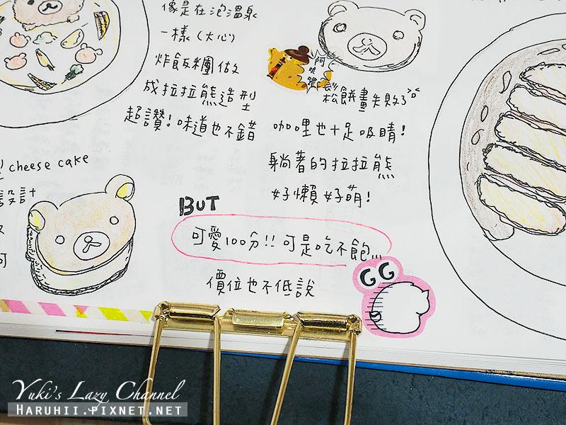波蜜靠茶手帳9