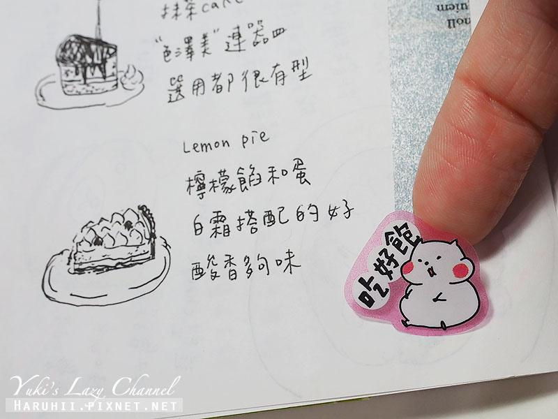 波蜜靠茶手帳10