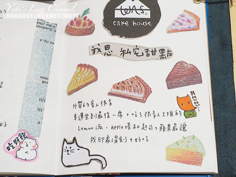 波蜜靠茶手帳13
