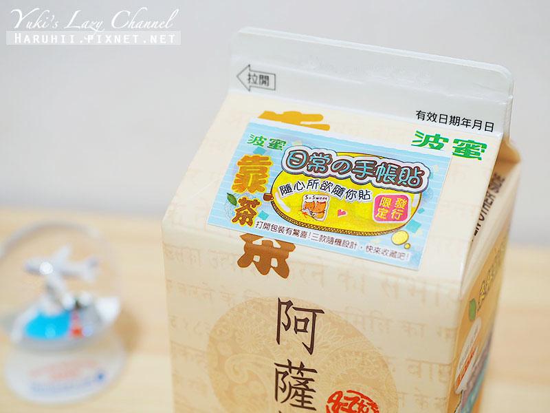 波蜜靠茶手帳2