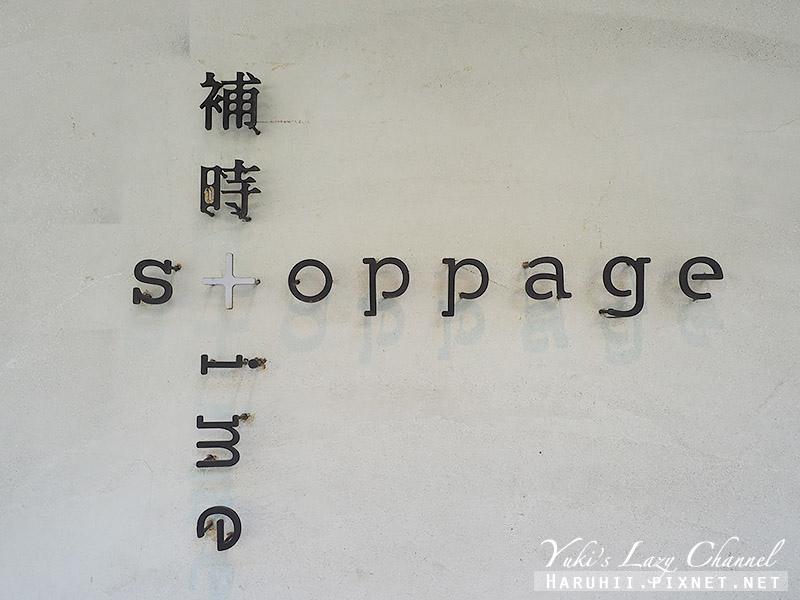 StoppageTime補時咖啡2