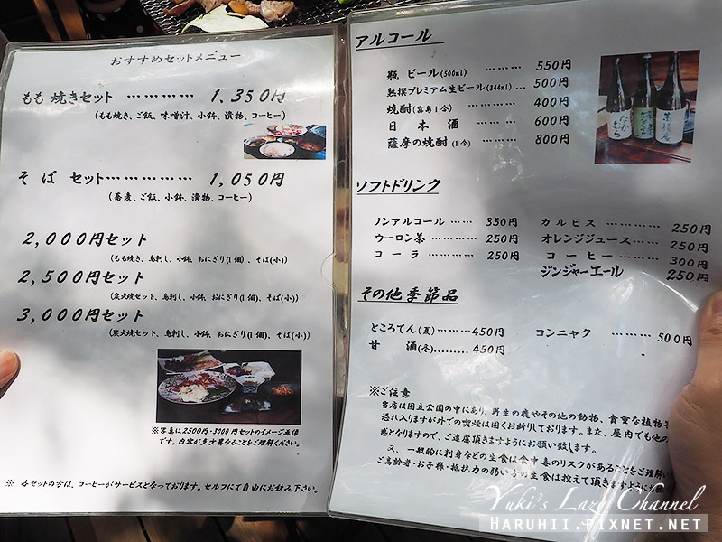 霧島地雞燒肉古里庵4