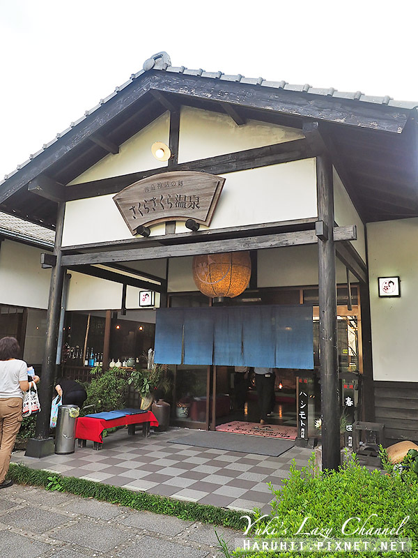 霧島櫻櫻溫泉さくらさくら15