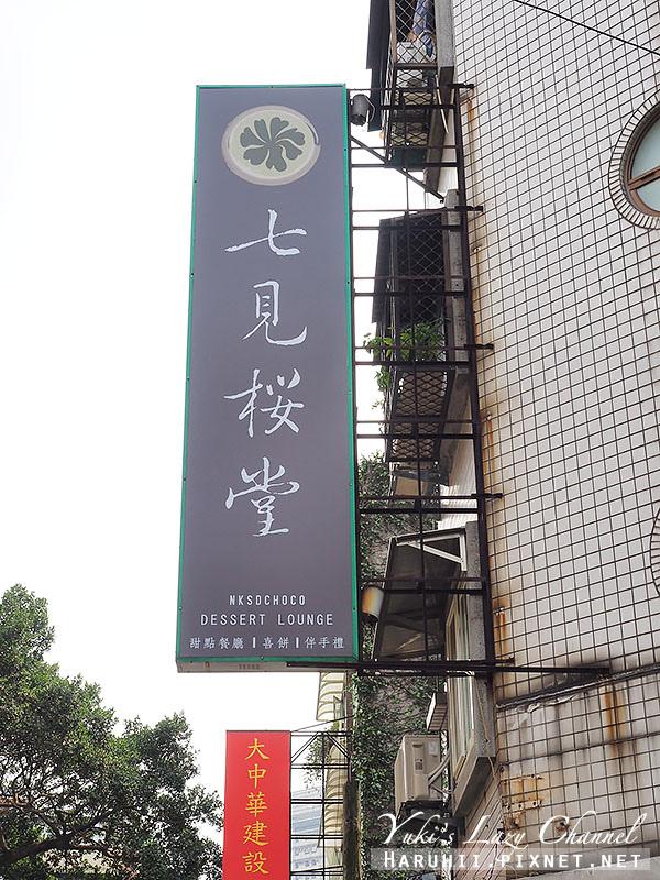 師大七見櫻堂下午茶1