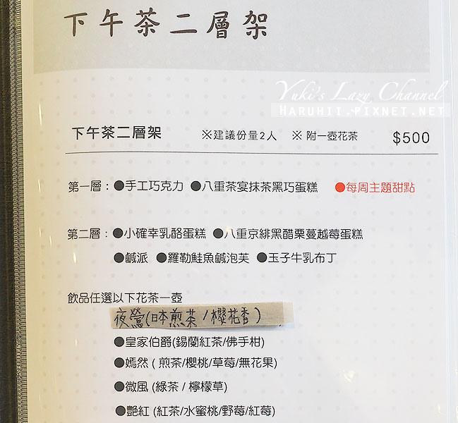 師大七見櫻堂下午茶8