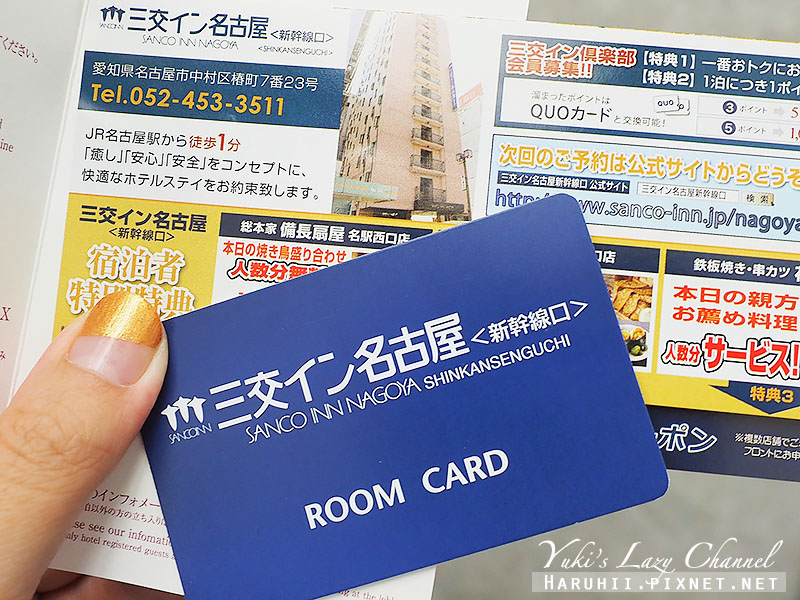 名古屋飯店推薦三交INN名古屋新幹線口2