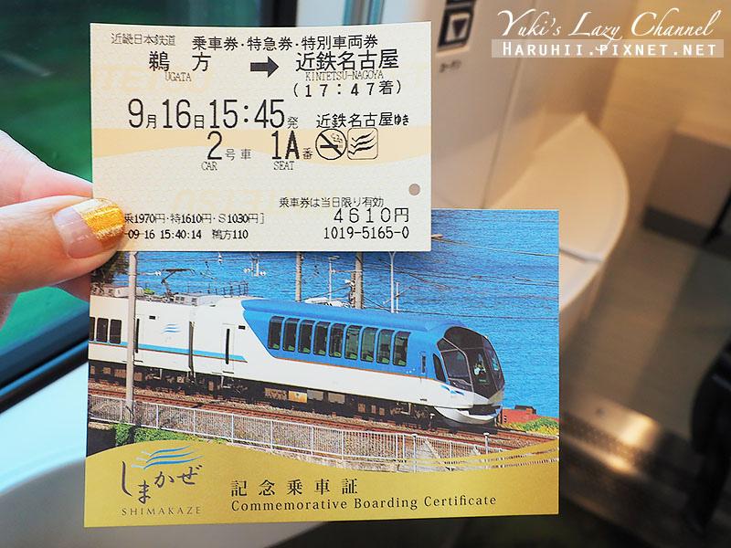 近鐵Shimakaze3