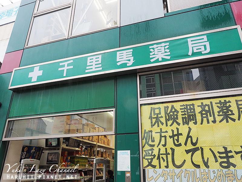 名古屋必買藥妝千里馬藥局