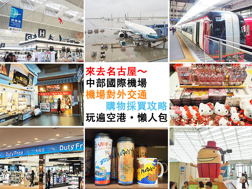 名古屋中部國際機場購物交通攻略懶人包