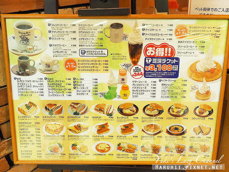名古屋美食Komeda Coffeeコメダ珈琲3.jpg