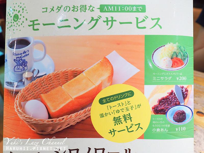 名古屋美食Komeda Coffeeコメダ珈琲7.jpg