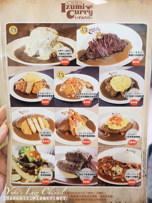 京站IZUNICURRY漢堡排咖哩飯1.jpg