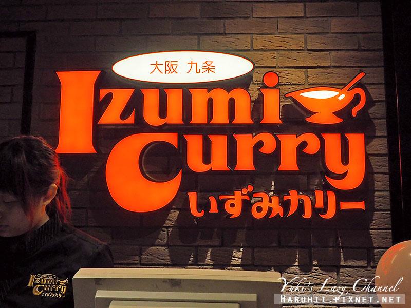 京站IZUNICURRY漢堡排咖哩飯21.jpg