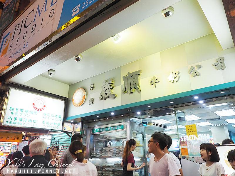香港美食義順牛奶公司1