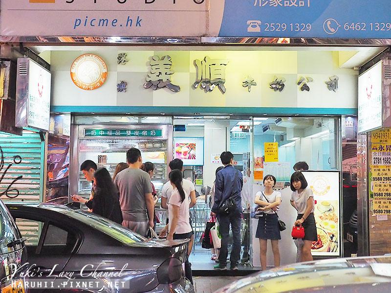 香港美食義順牛奶公司