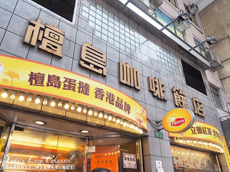 香港美食推薦檀島咖啡餅店蛋塔