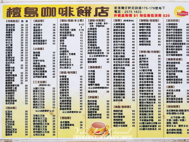 香港美食推薦檀島咖啡餅店蛋塔2
