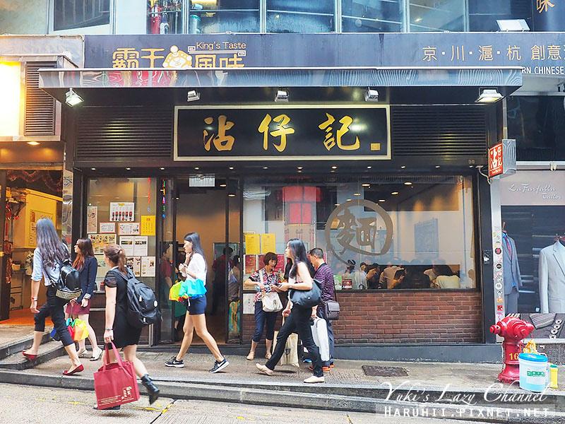 香港美食推薦沾仔記