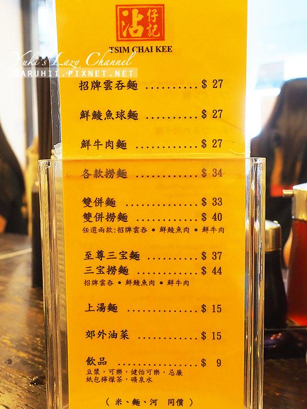 香港美食推薦沾仔記1