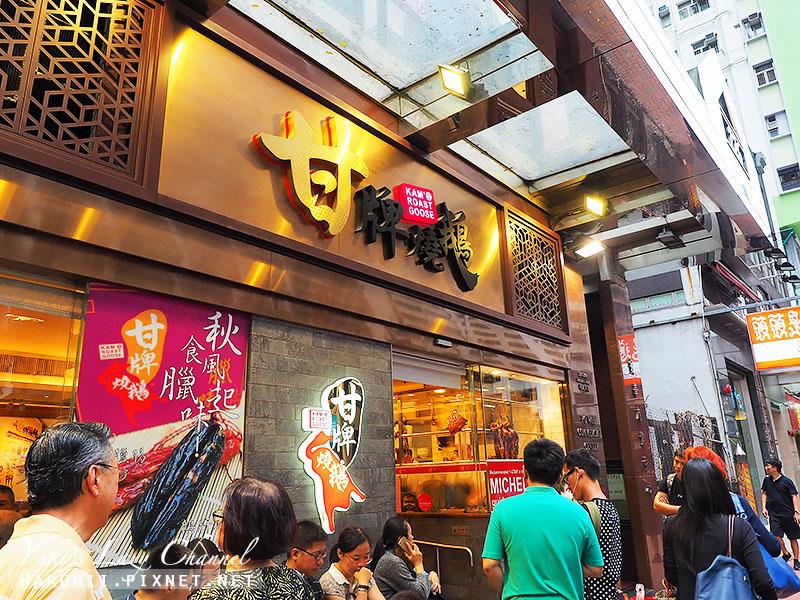香港美食推薦甘牌燒鵝