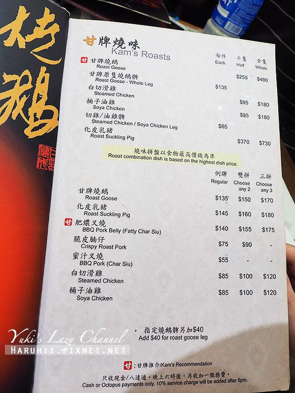 香港美食推薦甘牌燒鵝3