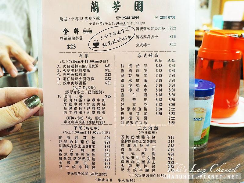 香港美食推薦蘭芳園7