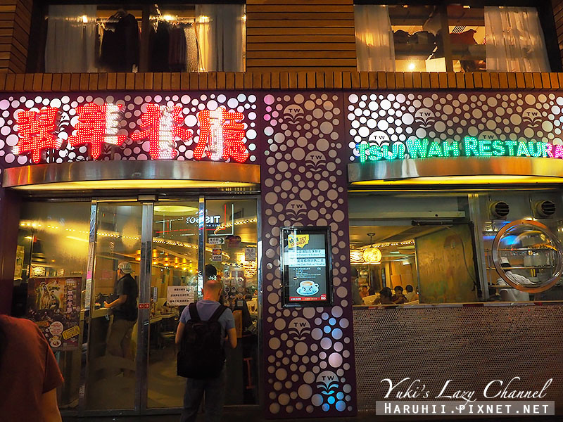 香港美食推薦翠華餐廳