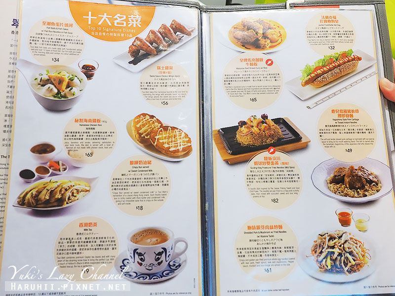 香港美食推薦翠華餐廳3