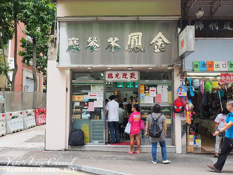 香港美食推薦金鳳茶餐廳