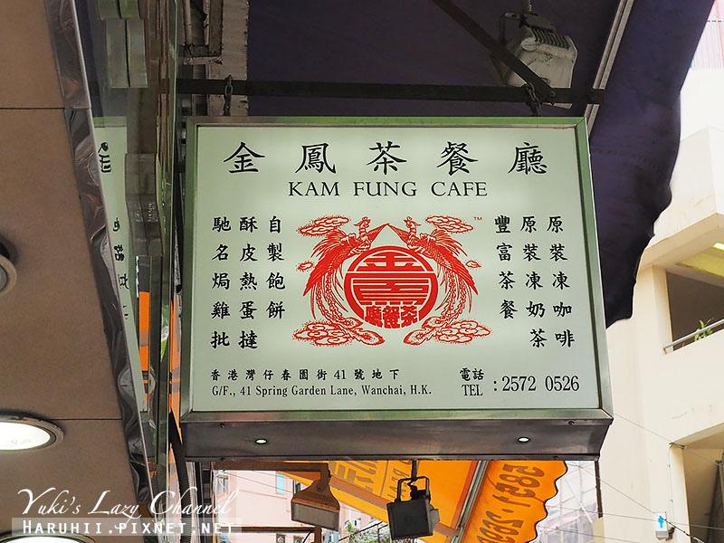 香港美食推薦金鳳茶餐廳1