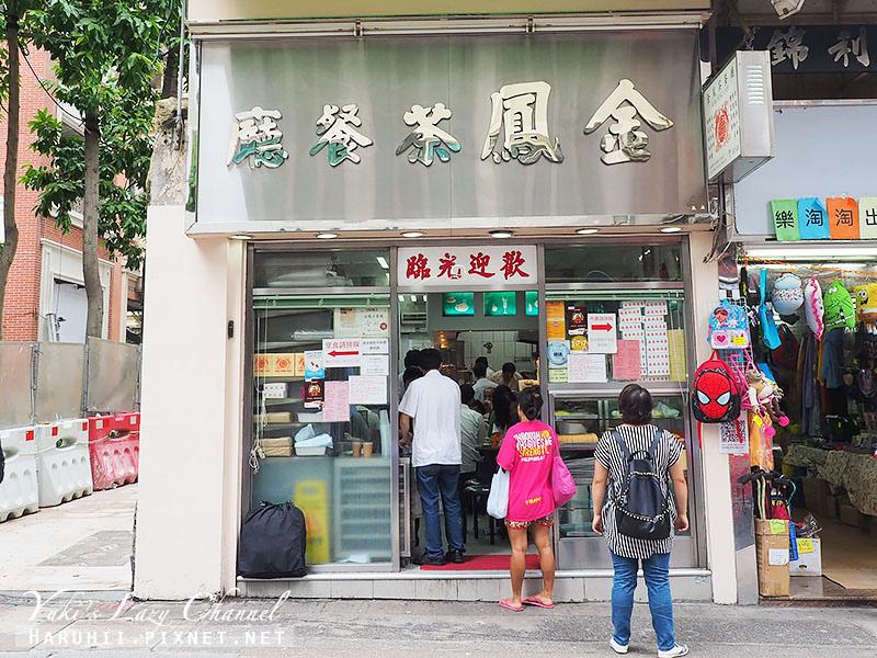 香港美食推薦金鳳茶餐廳12