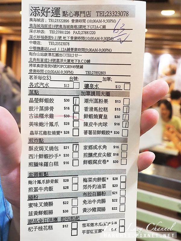 香港美食推薦添好運1