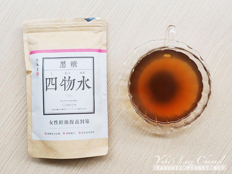 悠茶堂11