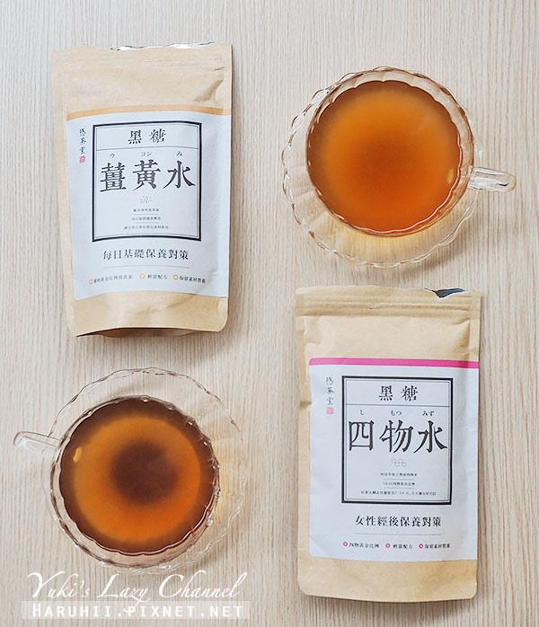 悠茶堂12